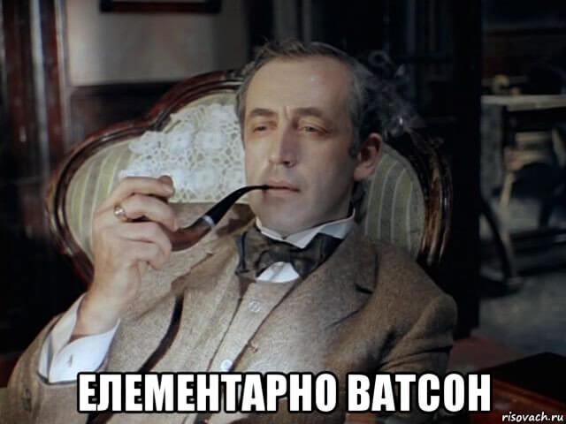 Шерлок Холмс элементарно