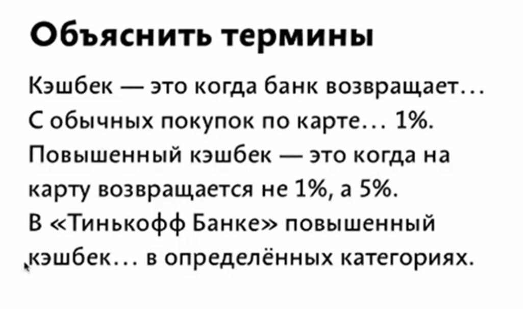 Пример текста с объяснением термина «кешбэк»