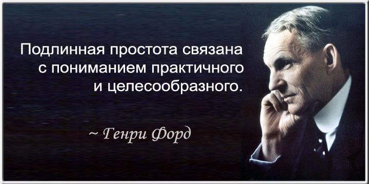 Генри Форд цитаты