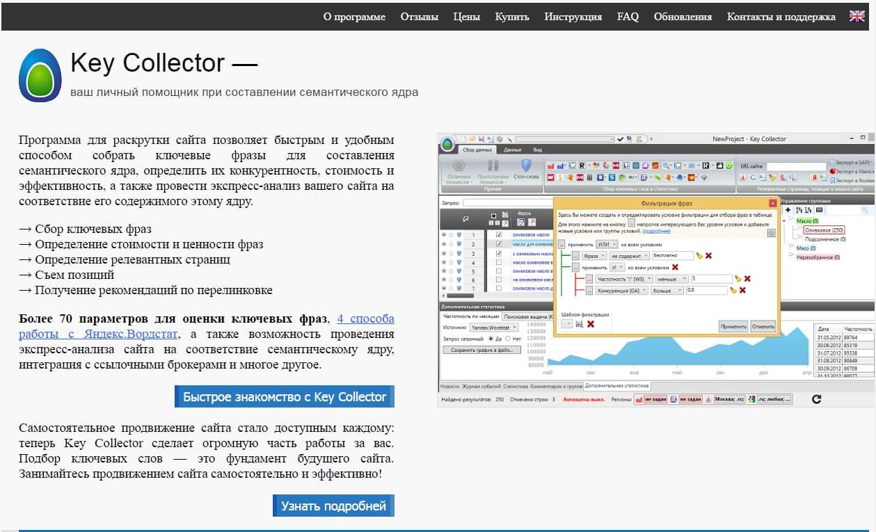 Скриншот KeyCollector