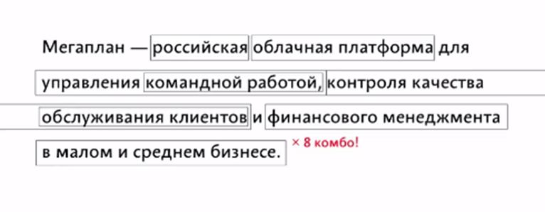 Пример предложения, в котором доносится сразу 8 новых мыслей до читателя