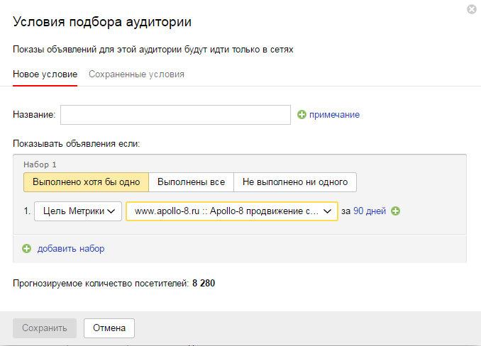 Скриншот Яндекс. Метрики