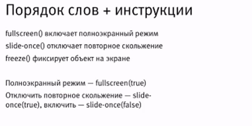 Пример удачного изменения порядка слов в тексте
