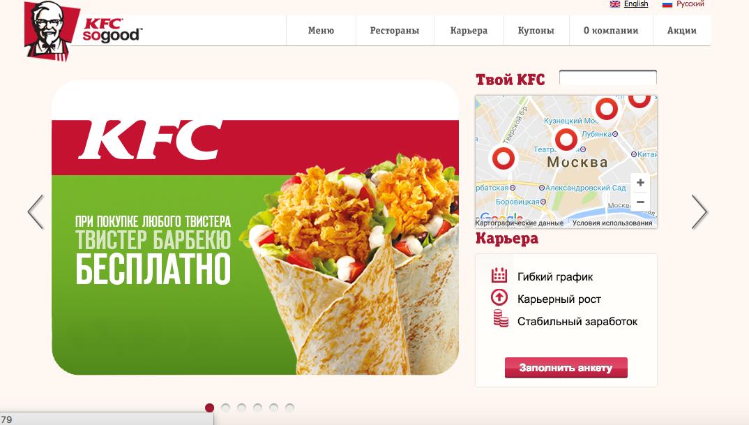 Сайт KFC