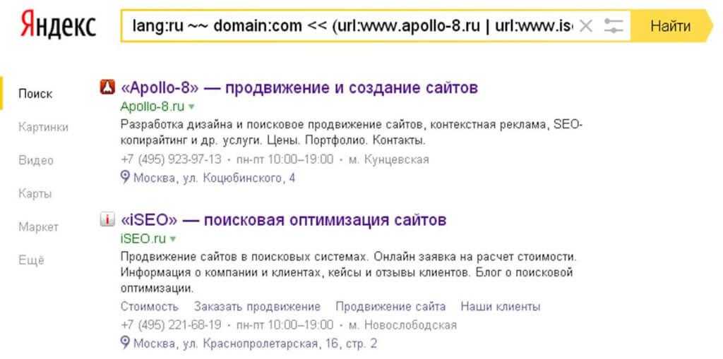 Проверка на аффилированность с помощью специального запроса с www