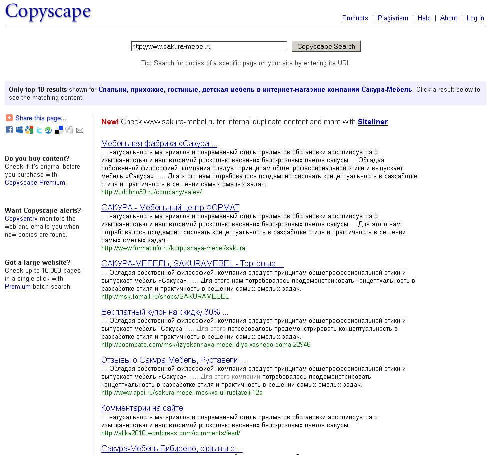 Выявление аффилиатов с помощью Сopyscape