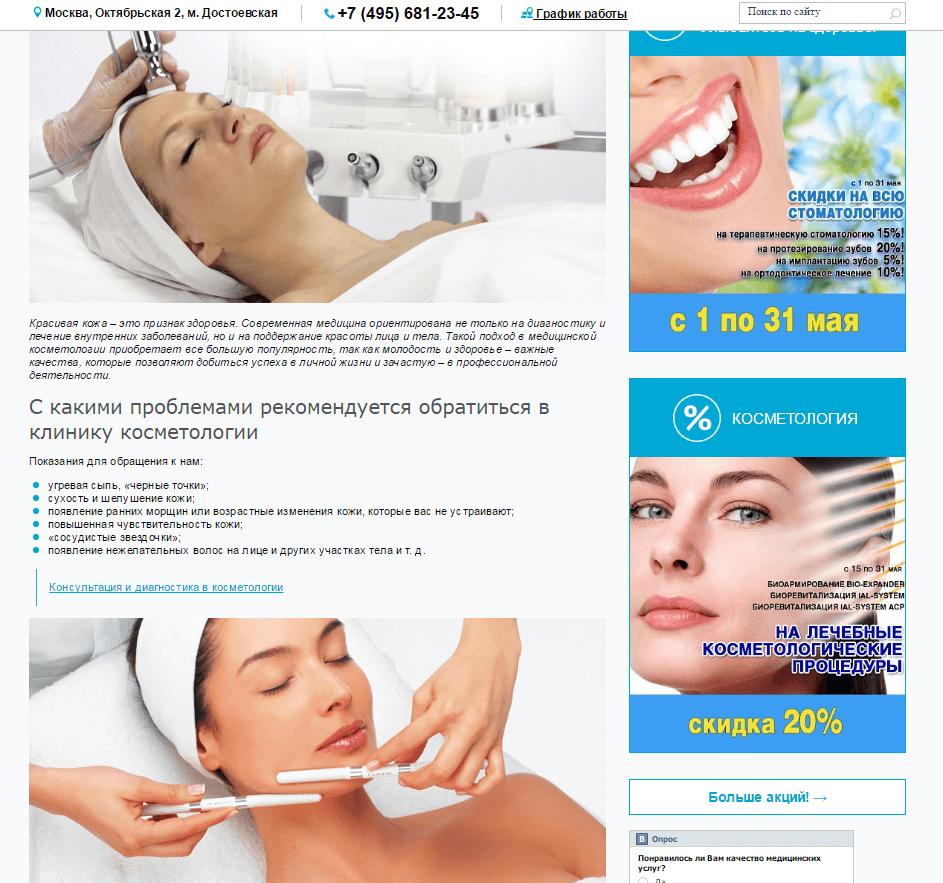 Пример страницы клиники с рекламными баннерами