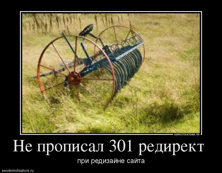 301 редирект это