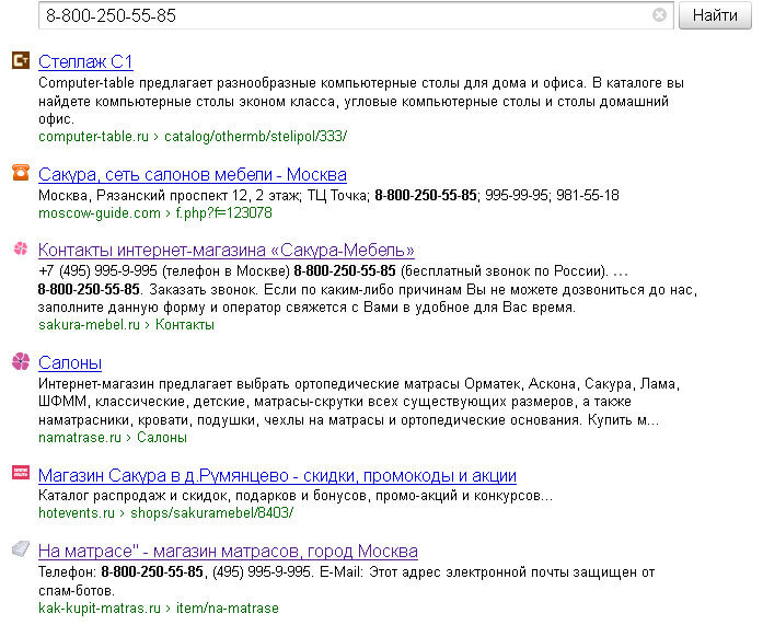 Поиск дубликатов с помощью ввода в поисковую строку контактных данных