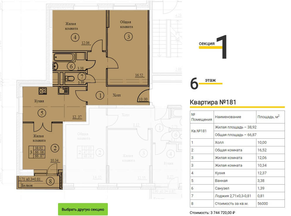 Пример страницы квартиры