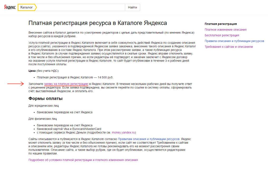 Платная регистрация ресурса в Каталоге Яндекса