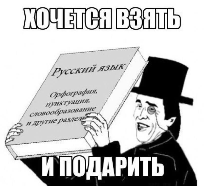 Мем про грамотность
