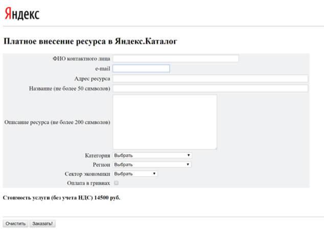 Платное внесение ресурса в Яндекс.Каталог