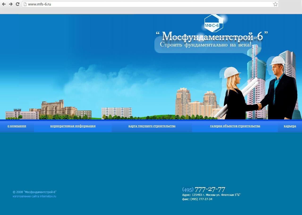 Главная страница сайта Мосфундаментстрой-6