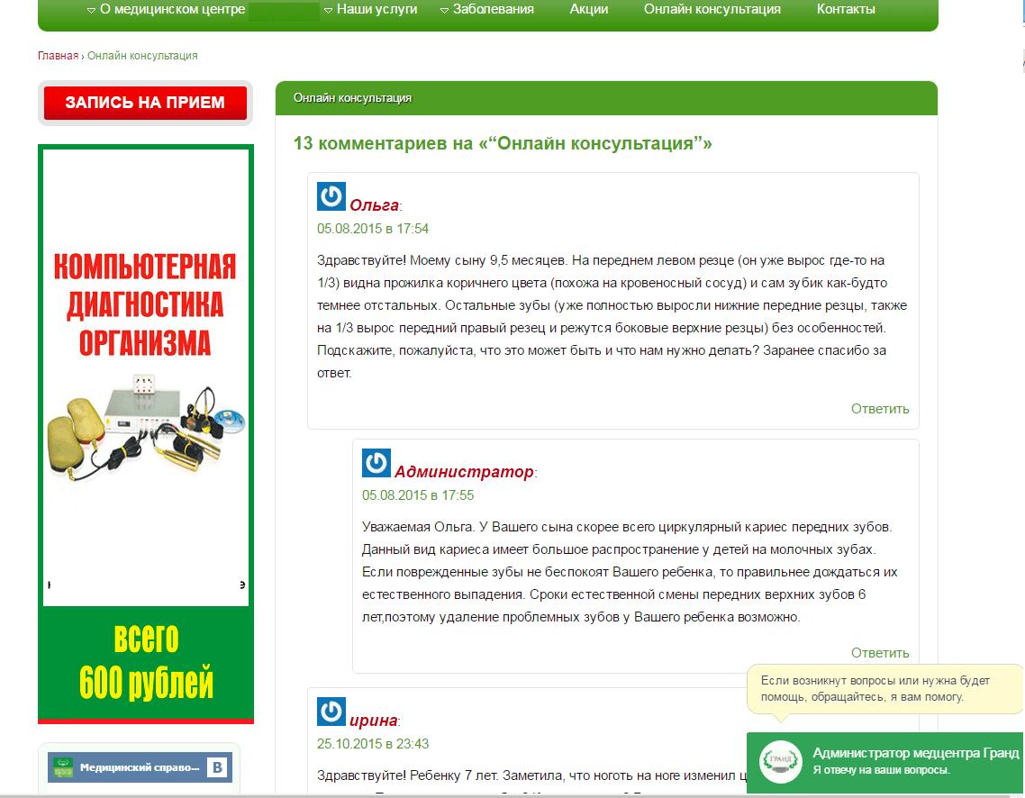 страница с онланй консультацией врачей