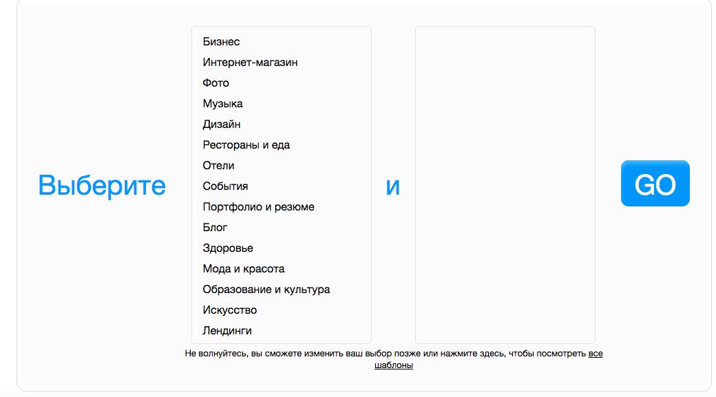 интерфейса бесплатного конструктора