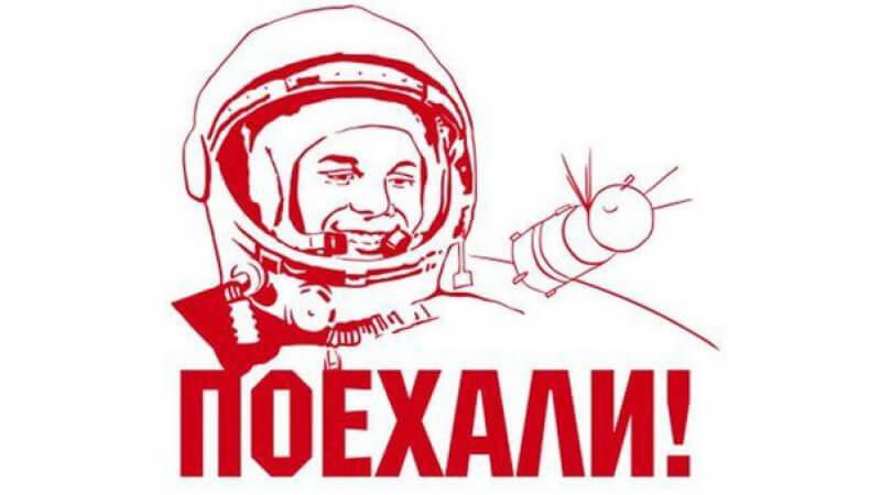 Картинка с Гагариным Поехали