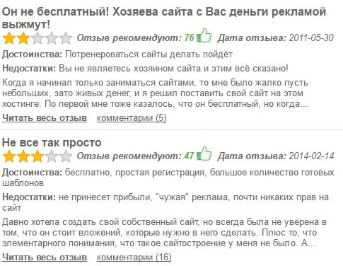 скриншот, отзывы о бесплатном конструкторе сайтов