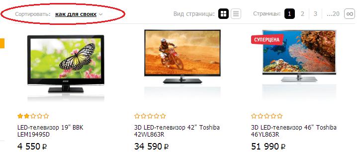 Скриншот товаров Enter.ru