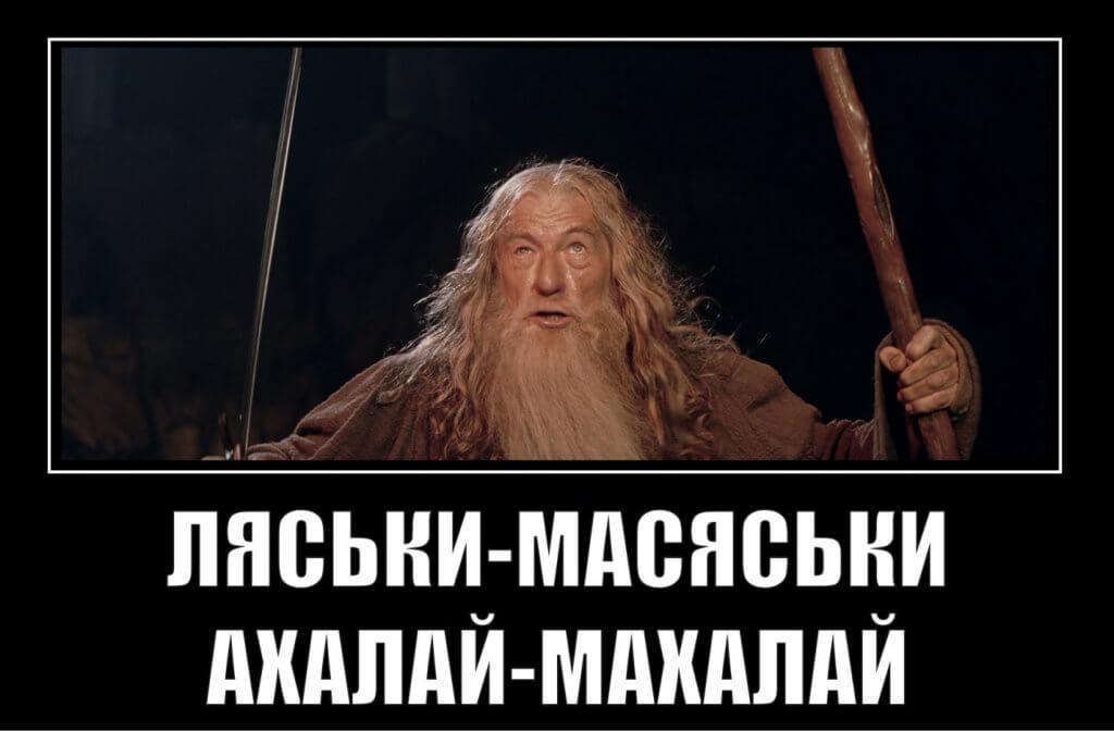 Гендальф ляськи-масяськи