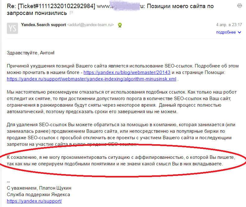 Ответ службы поддержки Яндекса на наше письмо