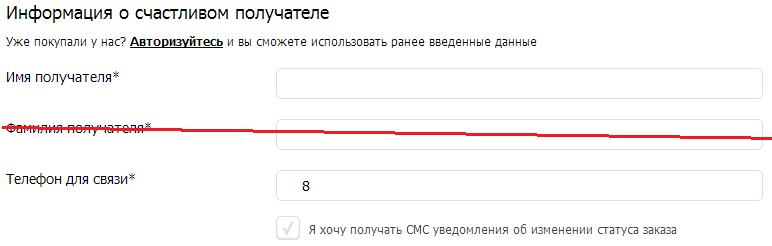 Скриншот формы с сайта Enter.ru