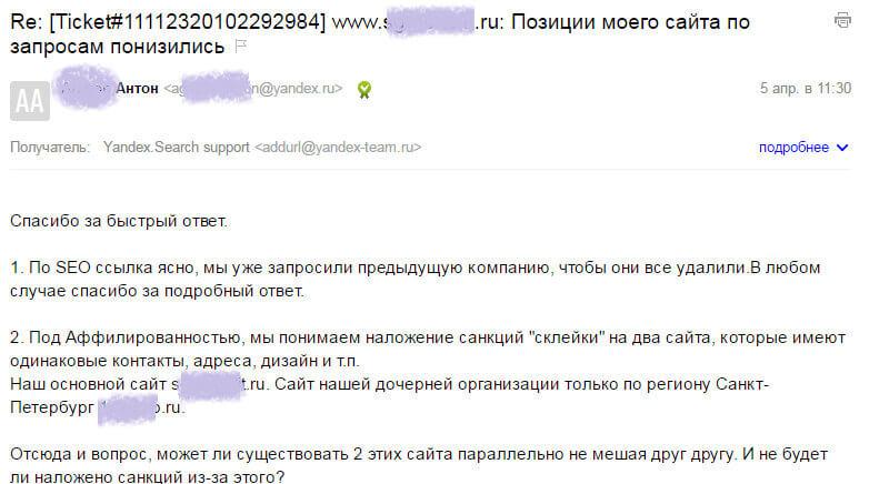 Уточняющий вопрос, который мы отправили службе поддержки Яндекса