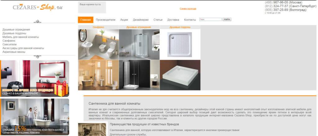 Портал cezares-shop.ru