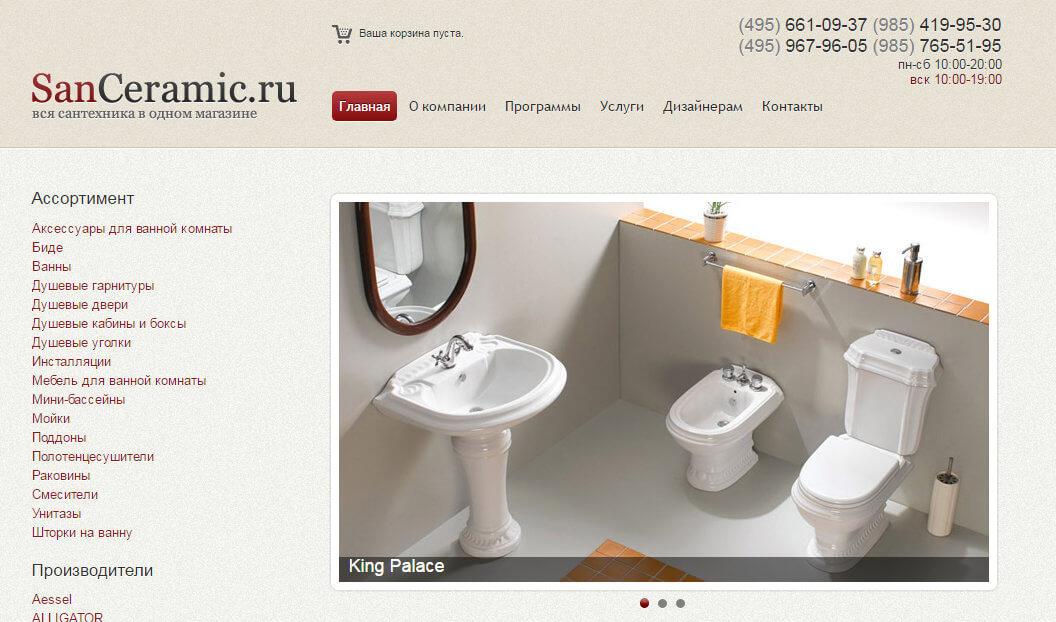 Портал sanceramic.ru