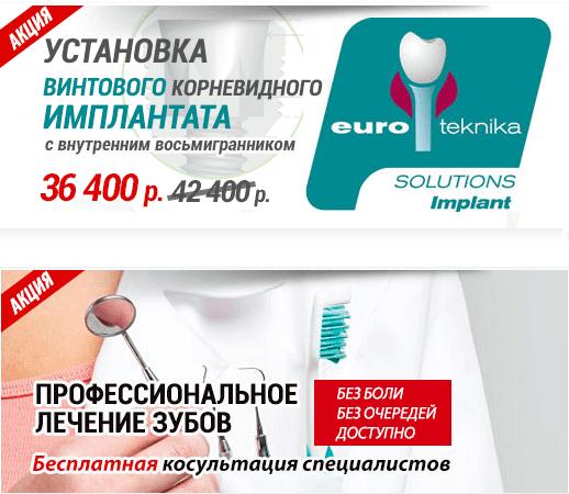 акции и скидки стоматологической клиники