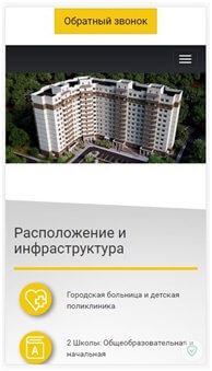Вид сайта агентства недвижимости на экране мобильного телефона