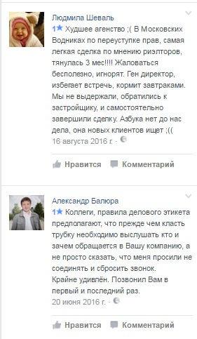 Комментарии в Facebook АзбукиЖилья