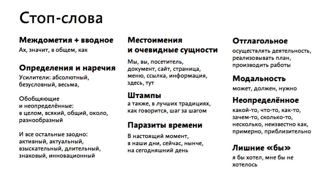 Группы стоп-слов и примеры