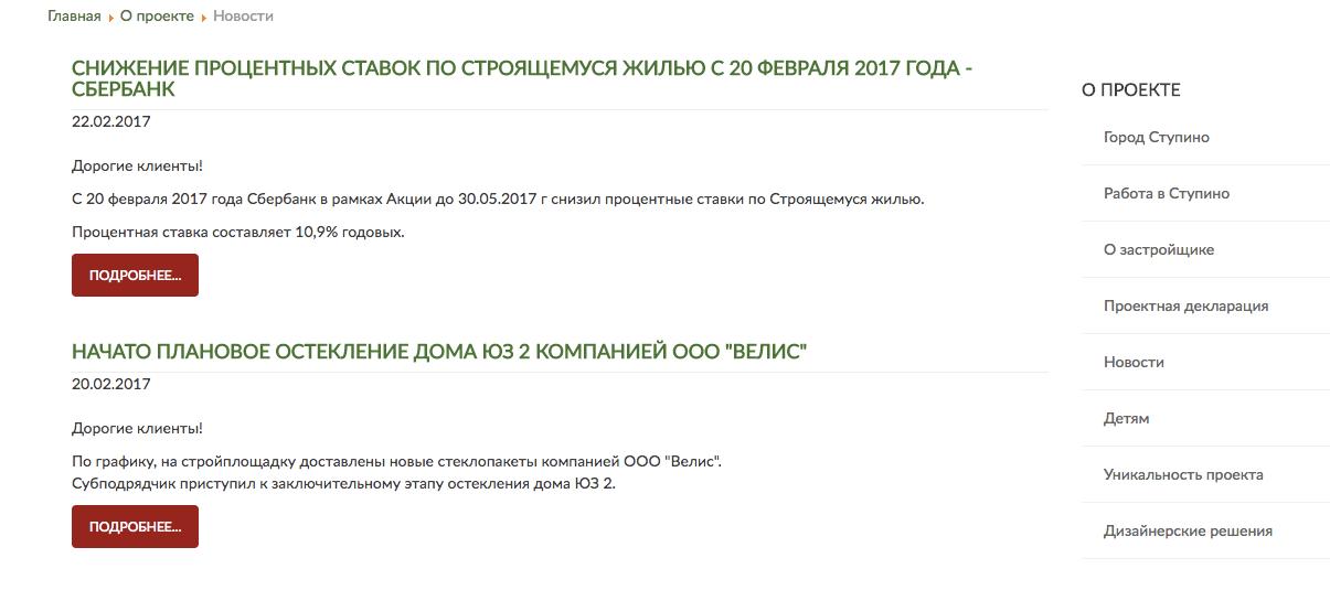 Новости Ступино