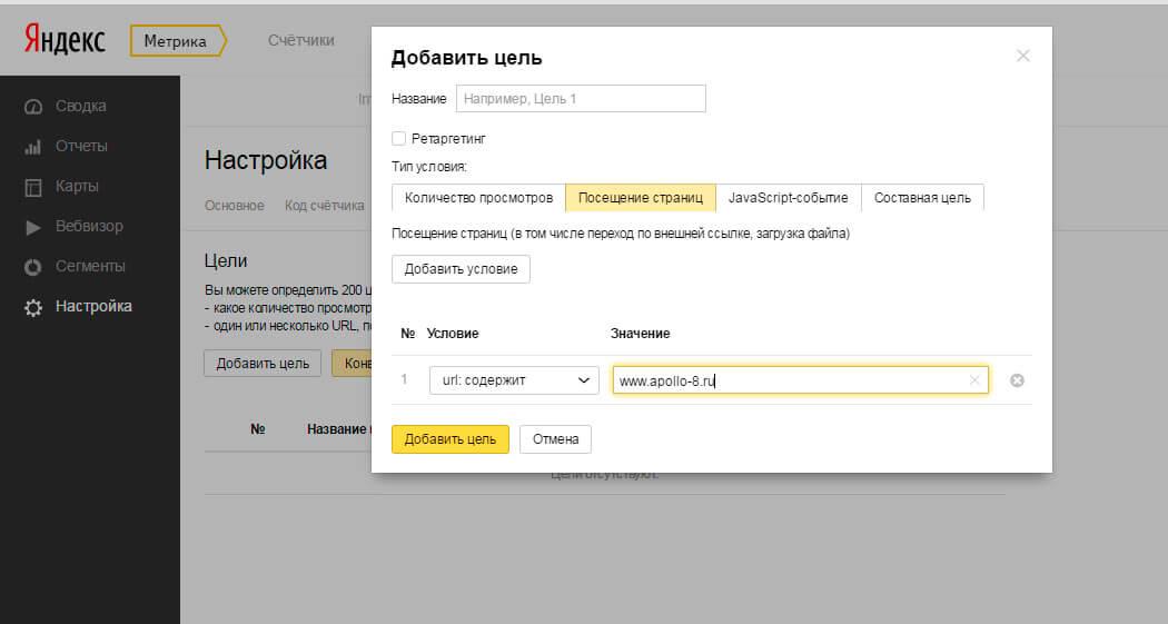 настройка Целей в Яндекс. Метрике
