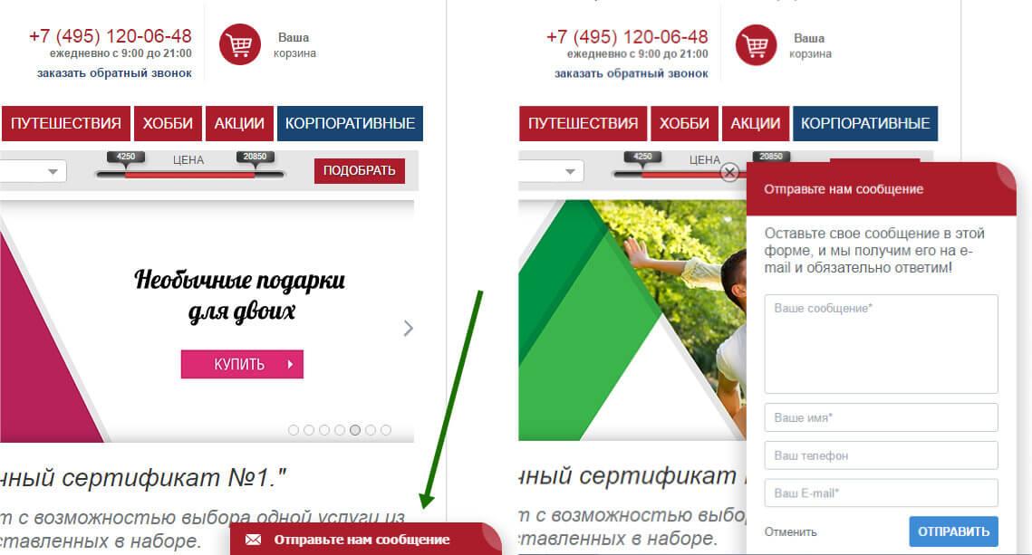 Скриншот сайта с онлайн-консультантом