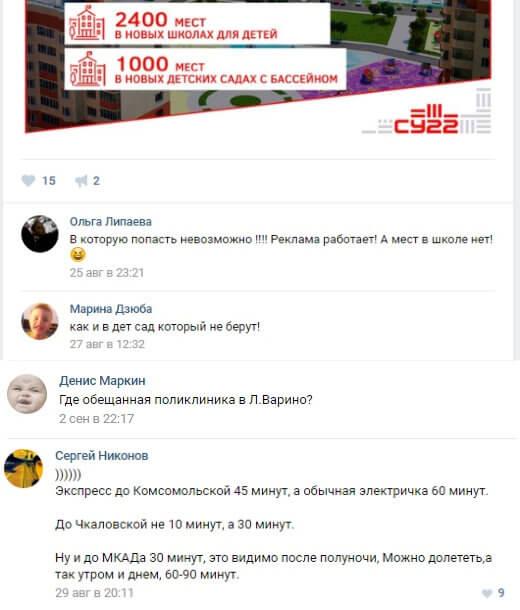 Комментарии в Вконтакте о СУ22