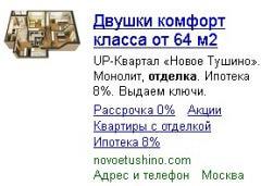 Объявление Яндекс.Директ ГК Лидер