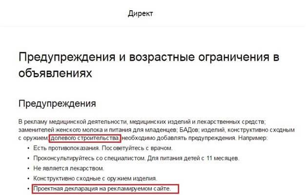 Яндекс.Дикрект о предупреждениях и ограничениях