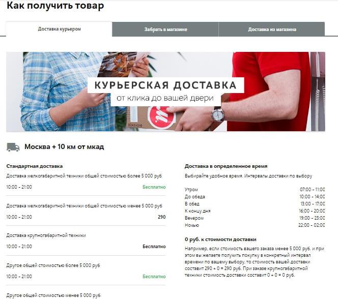 Скриншот сайта с примером доставки
