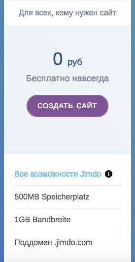 платный аккаунт конструктора сайтов