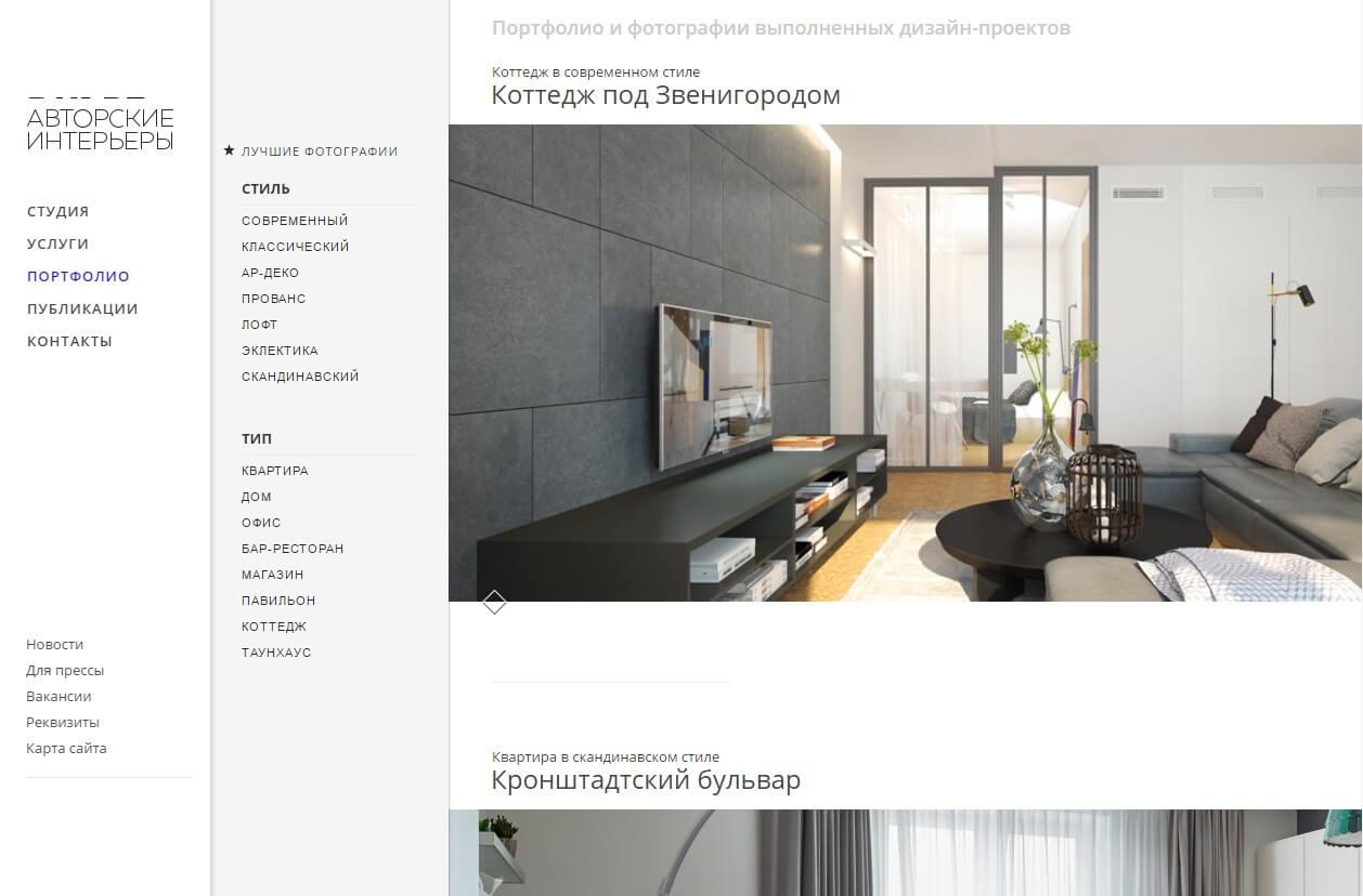 пример оформления портфолио для студии дизайна