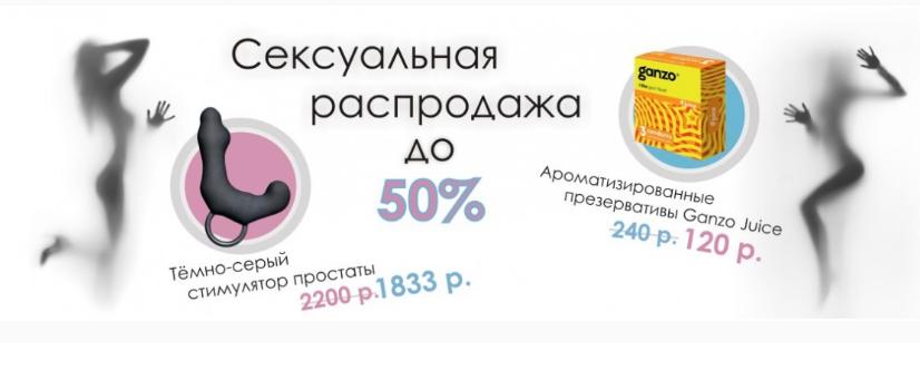 пример рекламного баннера на сайте интим-магазина