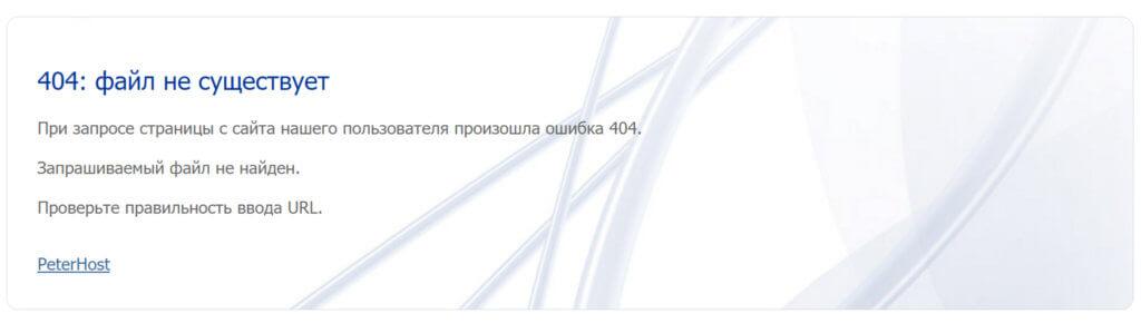 404: файл не существует