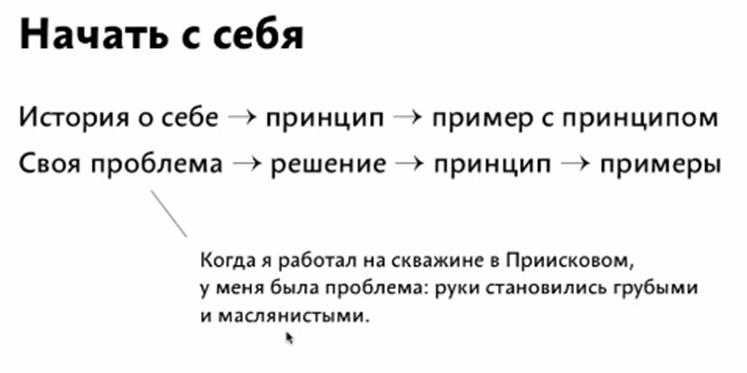 Пример истории о себе в тексте