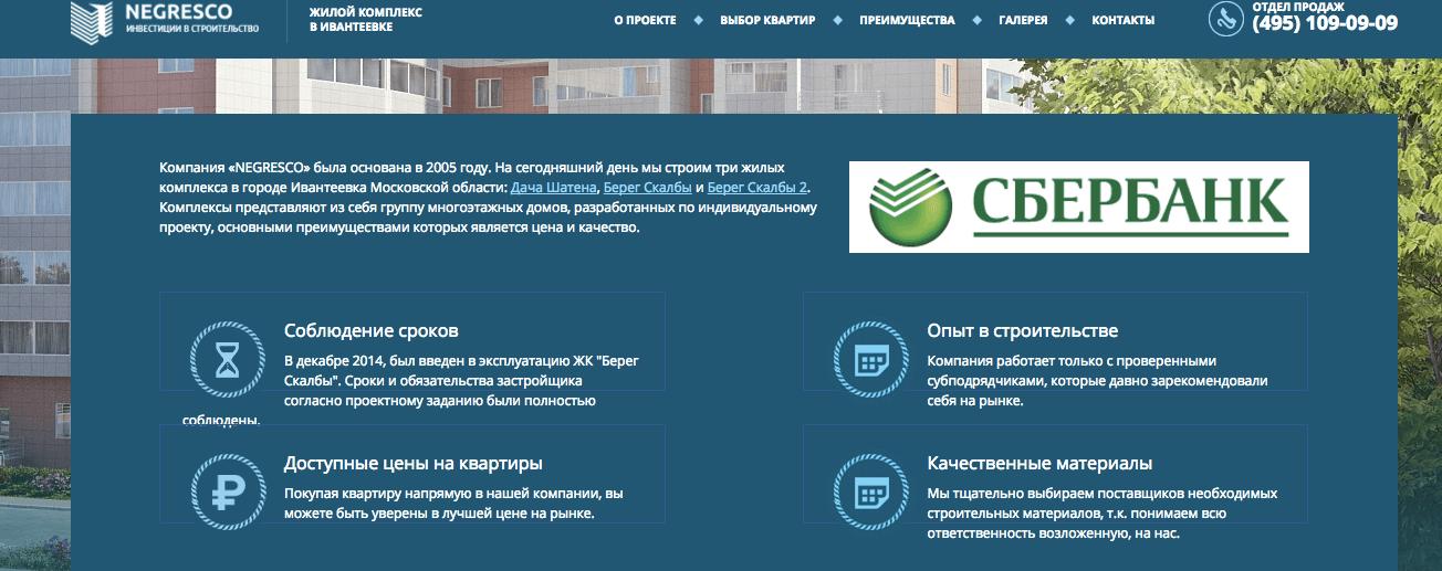 ЖК в Ивантеевке