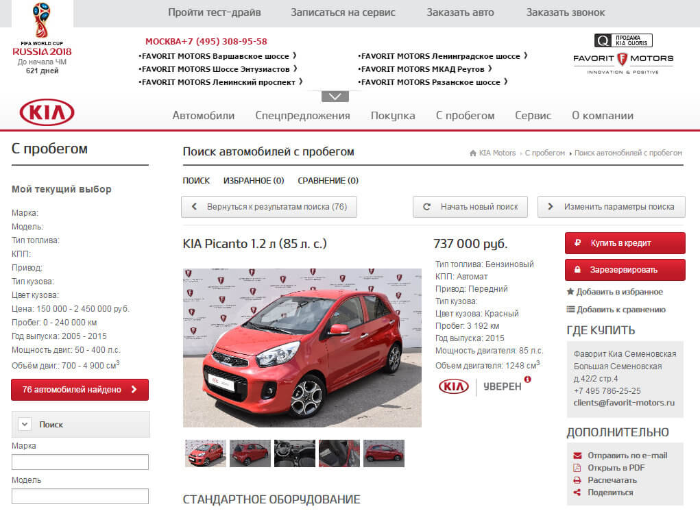 Портал kia-favorit.ru