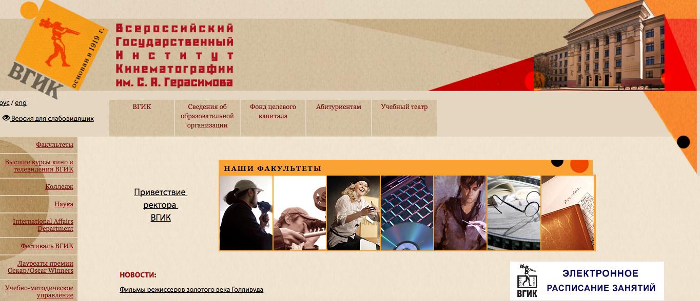 Сайт ВГИК