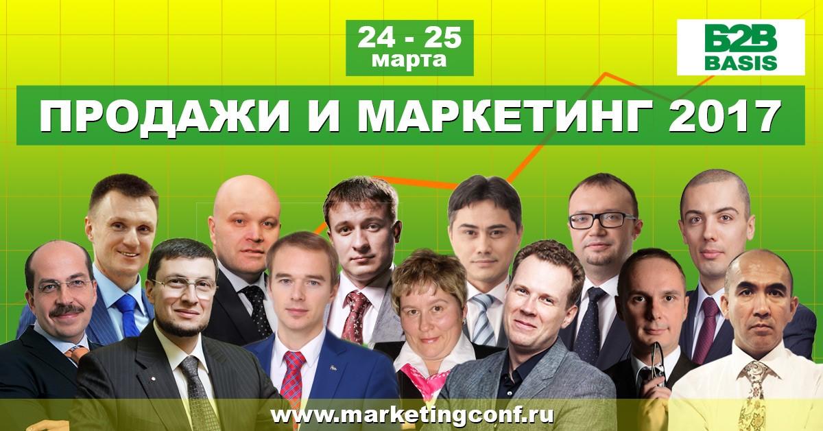 VIII ежегодная конференция B2B basis «Продажи и маркетинг 2017»