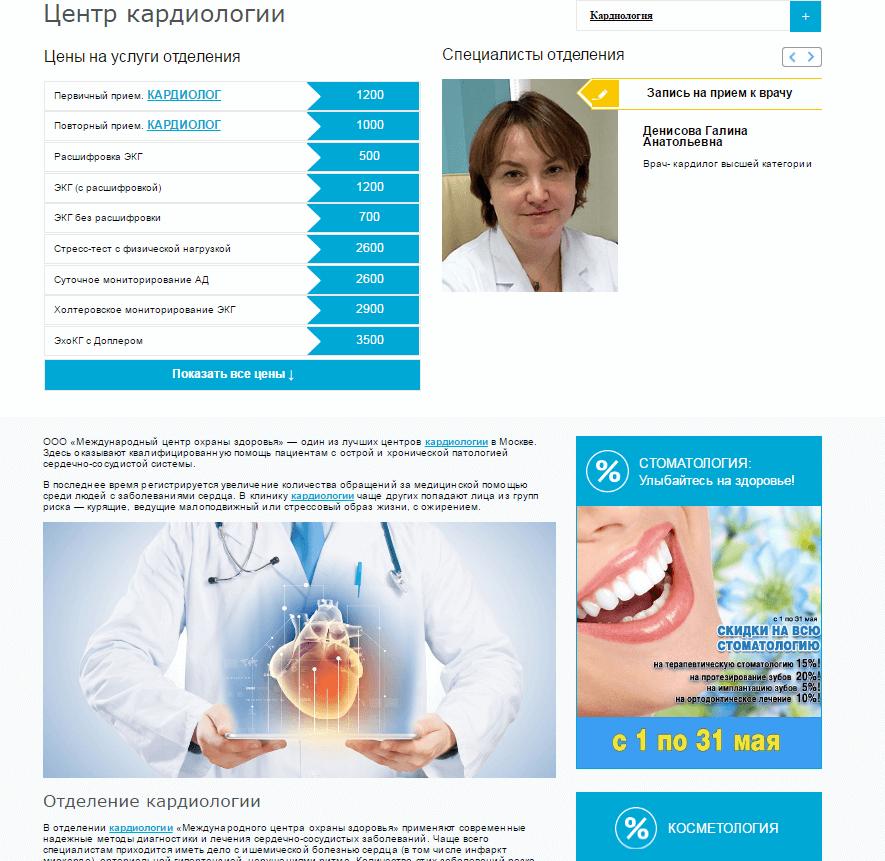 Оптимальная страница медицинской услуги
